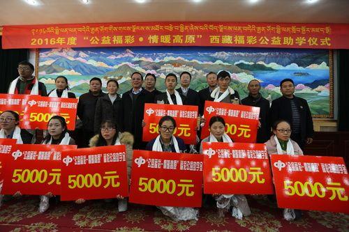 """7――""""公益福彩・情暖高原""""西藏福彩2016年度公益助学活动"""
