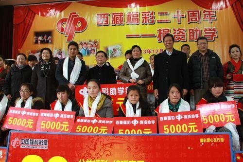 """4――""""公益福彩・情暖高原""""西藏福彩2013年度公益助学活动"""