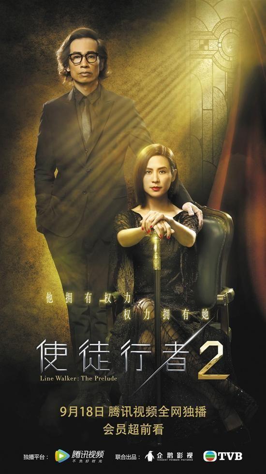 陈豪,宣萱接棒出演《使徒行者2》