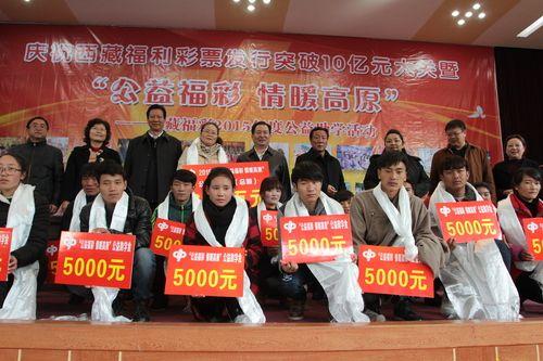 """6――""""公益福彩・情暖高原""""西藏福彩2015年度公益助学活动"""