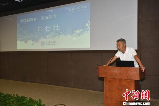 图为上海电影学院副院长、知名导演田壮壮在寄语新生。 蒋安 摄