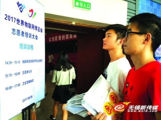 700名世界物联网博览会志愿者接受全面培训