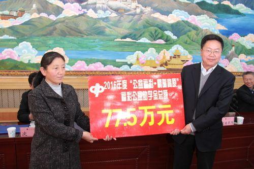 12――区民政厅副巡视员达娃卓玛代表区福彩中心向西藏大学纪建洲校长颁发助学金总额牌匾