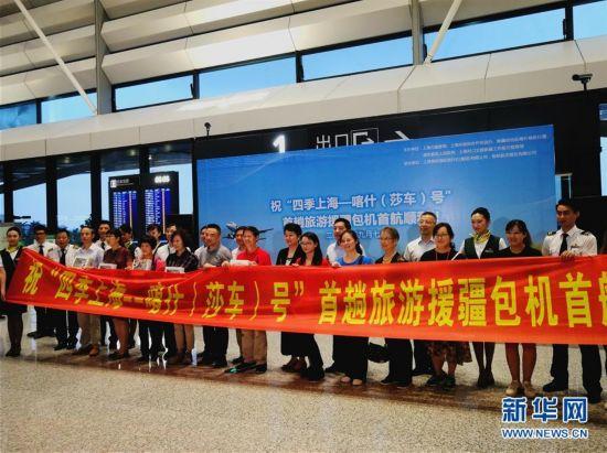 (服务)上海赴喀什援疆旅游包机首航
