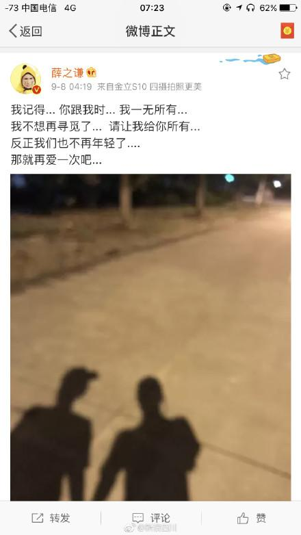 """薛之谦复合""""胡歌薛佳凝""""却上了热搜究竟怎麽回事?粉丝怒了:不要乱带节奏"""