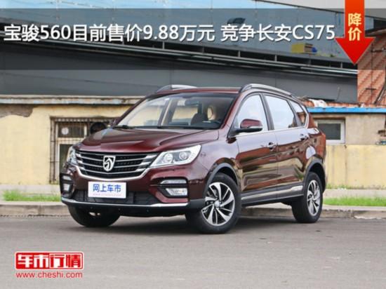 宝骏560目前售价9.88万元 竞争长安CS75-图1