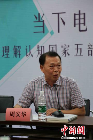 南京大學教授周安華發言。 主辦方供圖 攝