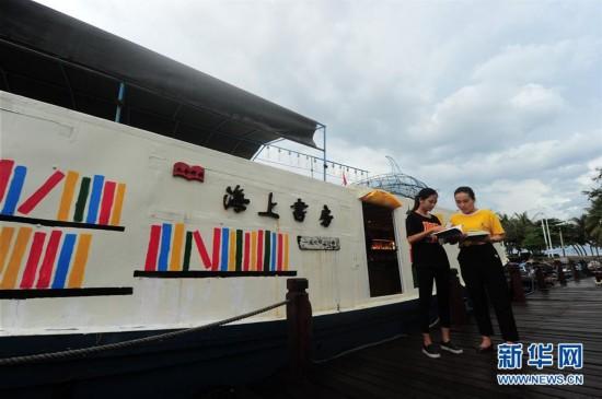 """3艘废弃渔船改造的""""海上书房""""落户三亚 成旅游新亮点"""
