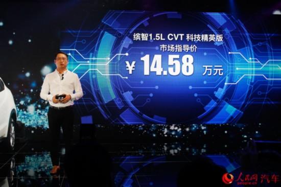 广汽本田2018款缤智1.5L新车型上市 售14.58万
