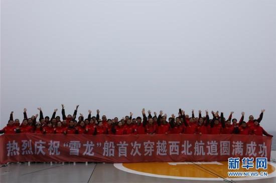 (第八次北极科考)中国首次成功试航北极西北航道