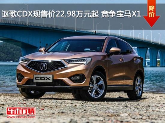 讴歌CDX现售价22.98万元起 竞争宝马X1-图1