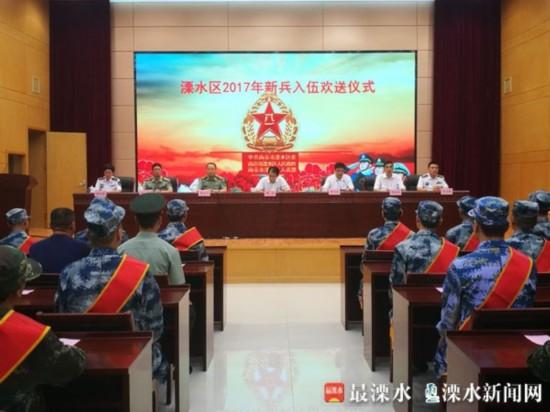南京溧水145名新兵进行入伍宣誓 奔赴各地