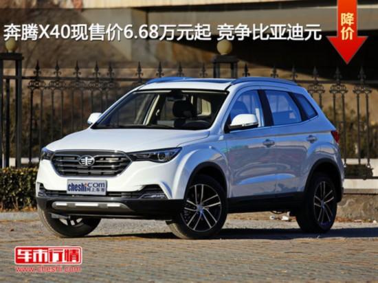 奔腾X40现售价6.68万元起 竞争比亚迪元-图1