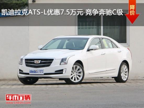 凯迪拉克ATS-L优惠7.5万元 竞争奔驰C级-图1