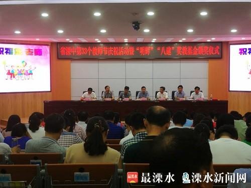 """江苏省溧水中学60多位教师获""""奖教基金"""""""