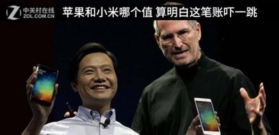 苹果和小米哪个值 算明白这笔账吓一跳