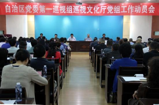 宁夏党委巡视组进驻科技厅等8个部门(单位)开展巡视