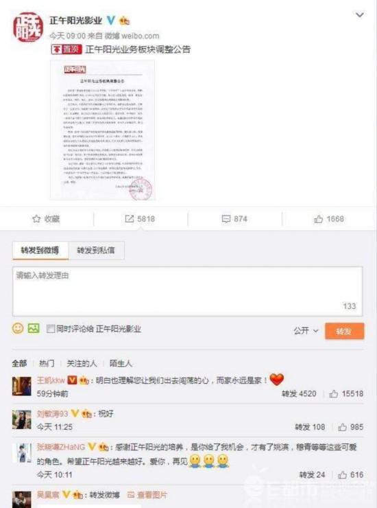 正午阳光取消艺人业务 解析靳东王凯发展路
