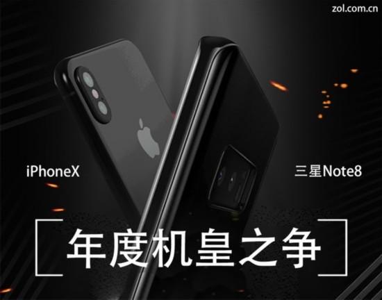 iPhoneX對比三星Note8 機皇加成黑科技