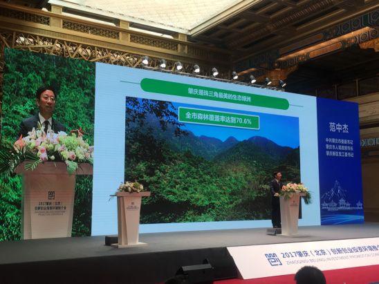 借力京津冀科技创新优势 广东肇庆在北京举行双创投资环境推介会