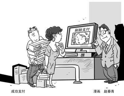 正式进入商用时代刷脸支付,这一次中国又领先了