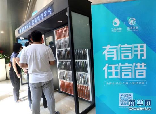 #(社会)(2)信用智能借书柜亮相上海