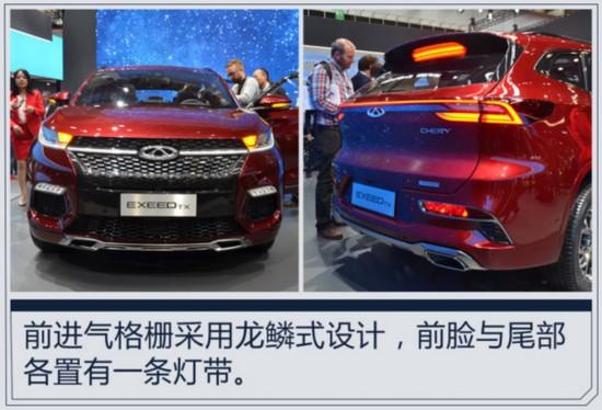 奇瑞发力2018年 将密集推SUV等4款全新车型-图3