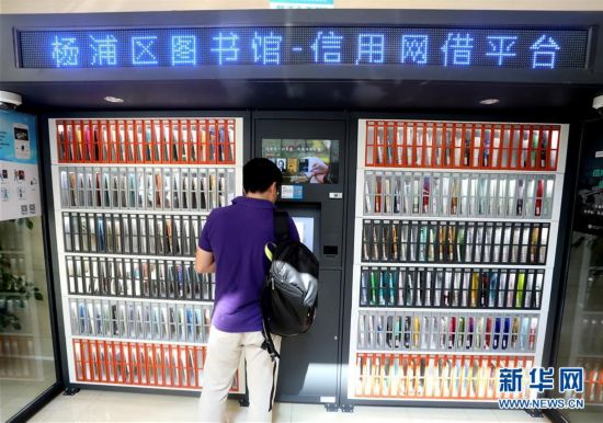 #(社会)(3)信用智能借书柜亮相上海