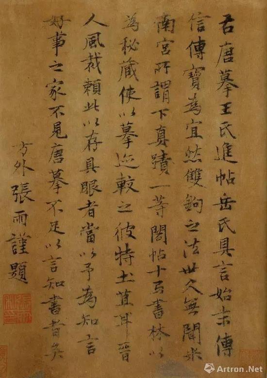 张雨《唐摹万岁通天帖小楷题跋》辽宁省博物馆藏 摆脱学习赵孟�\书法的窠臼,书法多方笔,有筋骨