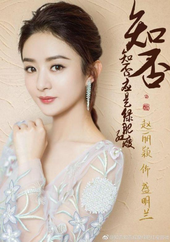 赵丽颖冯绍峰宋茜主演盘点近期开机的7部电视剧于震王丽坤参演的电视剧图片