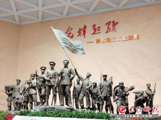 秋收起义纪念馆新馆9月19日正式对外开放,将展出革命文物70多件。长沙晚报记者 林森 摄