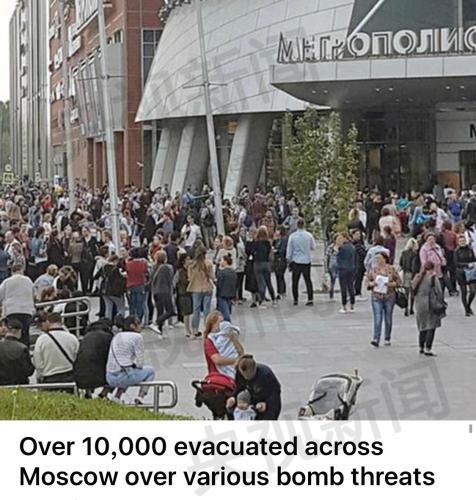 资料图:莫斯科多区域传出炸弹威胁警报,人群疏散。图片来源:央视新闻客户端