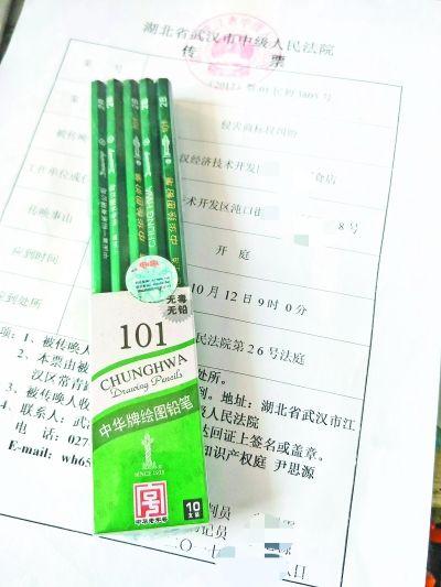 """卖20支假""""中华""""铅笔被索赔3万元"""
