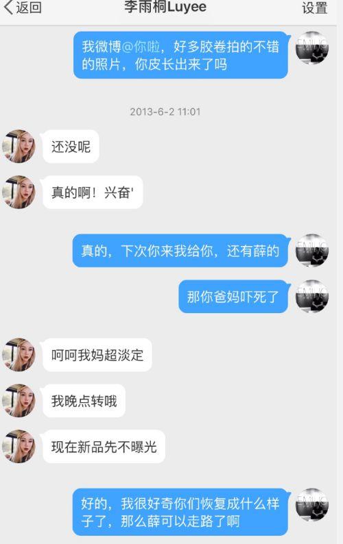 李雨桐爆料薛之谦泰国车祸内幕 原是飙车所致