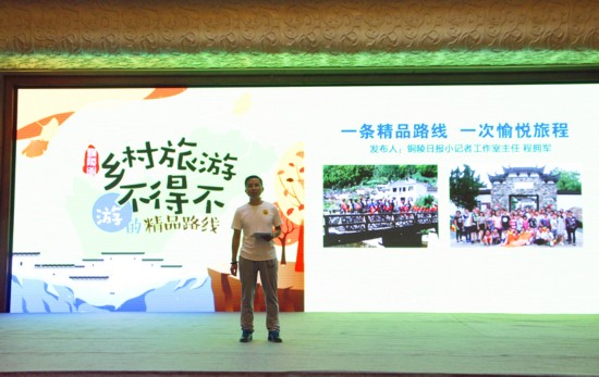 """铜陵市乡村旅游""""不得不""""系列宣传推广活动9月15日正式启动"""