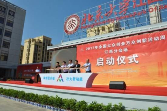 """2017江西省""""双创周""""在江西北大科技园正式启动"""