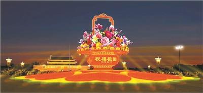 """长安街沿线摆放14处立体花坛 首次使用""""变色""""菊花"""