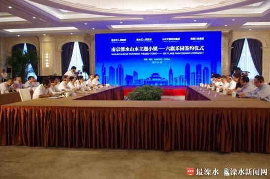 山水主题小镇项目落户南京溧水 总投资超350亿