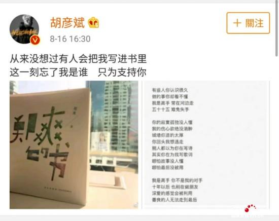 胡彦斌《蒙面2》揭面,前女友郑爽却登上了热搜