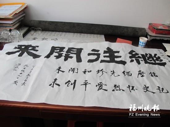 """抗日老兵自创有故事的""""梁体字"""""""