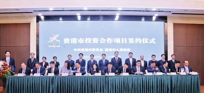 第14届中国―东盟博览会贵港市投资合作项目签约仪式在南宁举行