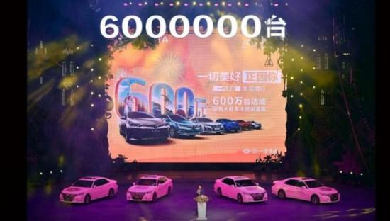 一汽丰田600万销量达成感恩盛典倾情举办-图13