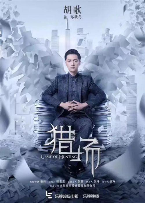 《猎场》电视剧定档9月播出 胡歌郑秋东角色介绍结局剧透