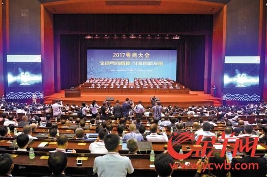 19日,2017粤商大会在白云国际会议中心举行