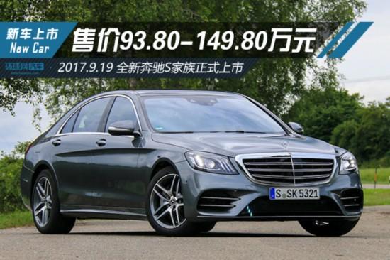 售价93.80-149.80万元 全新奔驰S级家族上市