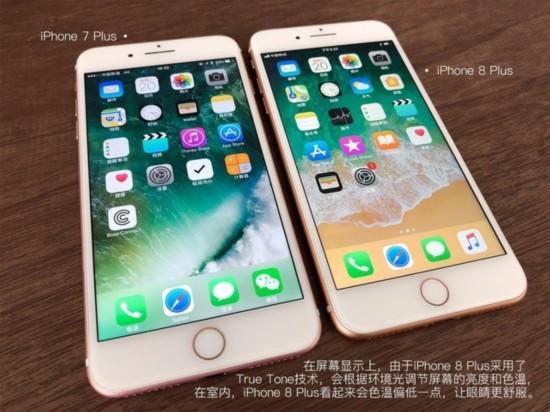 图解真相 没想到iPhone8P比7P强这么多