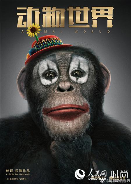 李易峰《动物世界》揭神秘面纱 小丑海报引发猜想