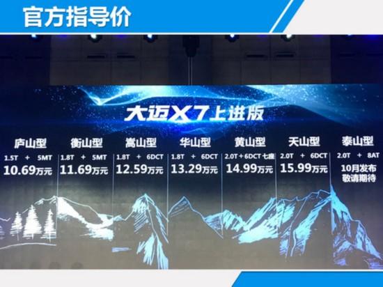 众泰大迈X7上进版上市 售价10.69-15.99万元-图1