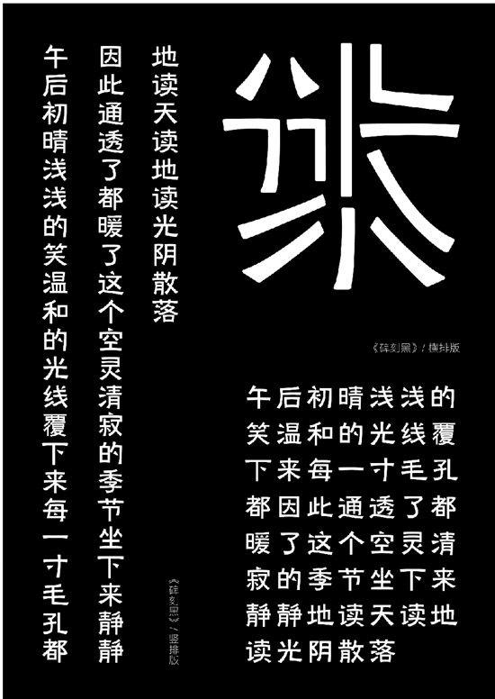 栾嘉辉 碑刻黑字体设计