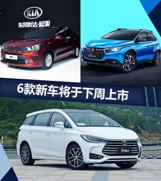 6款新车将于下周上市 SUV最低7.58万元起售-图1